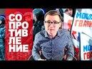 Молодая АРМИЯ Путина ГРАЖДАНСКОЕ СОПРОТИВЛЕНИЕ Арслан Энн