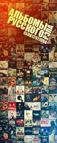 Русский Рэп/Rap [альбомы, треки, клипы, минуса