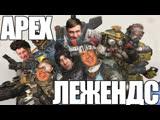 ПОКАЗЫВАЮ КАК ЛОВИТЬ МАСЛИНЫ! Apex legends co-op battle royale