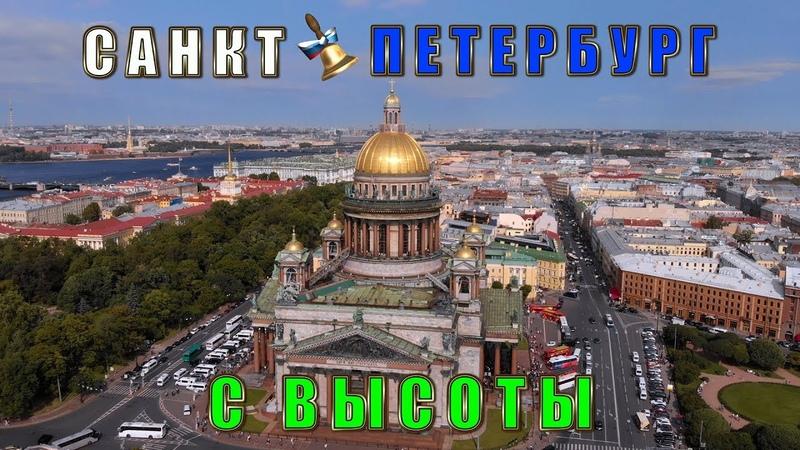 Санкт-Петербург с высоты. Полет над СПб. Питер с дрона, видео клип Saint Petersburg Russia drone