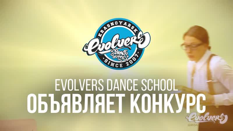 Конкурс! Танец внутри каждого! Заявки до 1 июня.