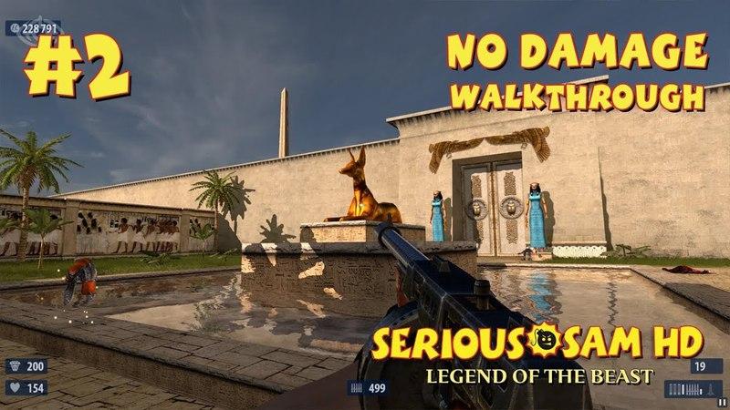 Serious Sam HD: LOTB прохождение игры - Уровень 2: Святые Духи (All Secrets No Damage)