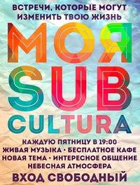 MOЯ_SUBCULTURA * 25 АПРЕЛЯ