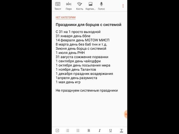 Юра Гетьманець Праздники для борцов с системой v.1.0.