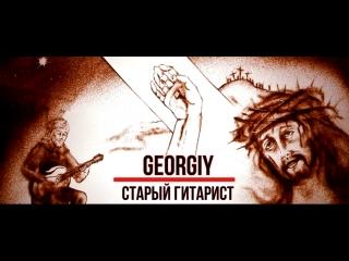 Georgiy- Старый гитарист