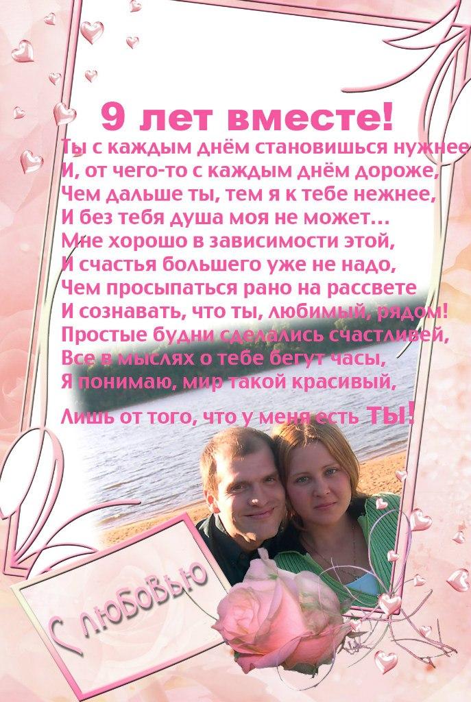 9 лет какая свадьба поздравление мужу своими словами 89