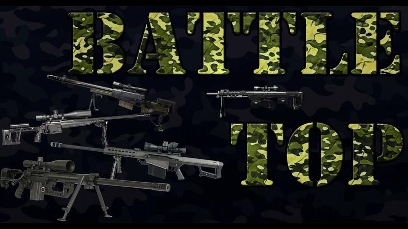 Battle Top - Лучшие снайперские винтовоки (CheyTac m200;Barrett M82A1;AW50;Т-5000)