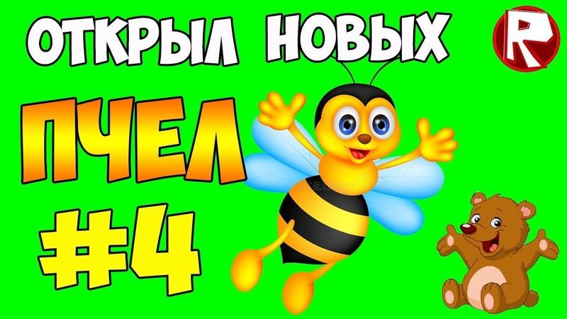СИМУЛЯТОР ПЧЕЛОВОДА Открыл НОВЫХ Пчел Прохождение КВЕСТОВ в ROBLOX BEE SWARM SIMULATOR 4