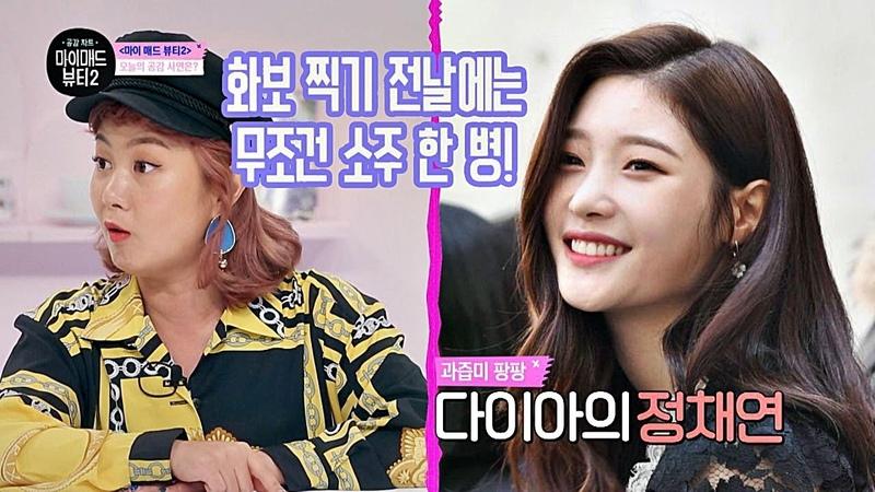 [알코올 뷰티] 정채연(Jung Chae-yeon)의 붓기 빼는 비법 ☞ 전 날 '소주 한 병'(!) 마이 매드