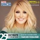 Таисия Повалий фото #33