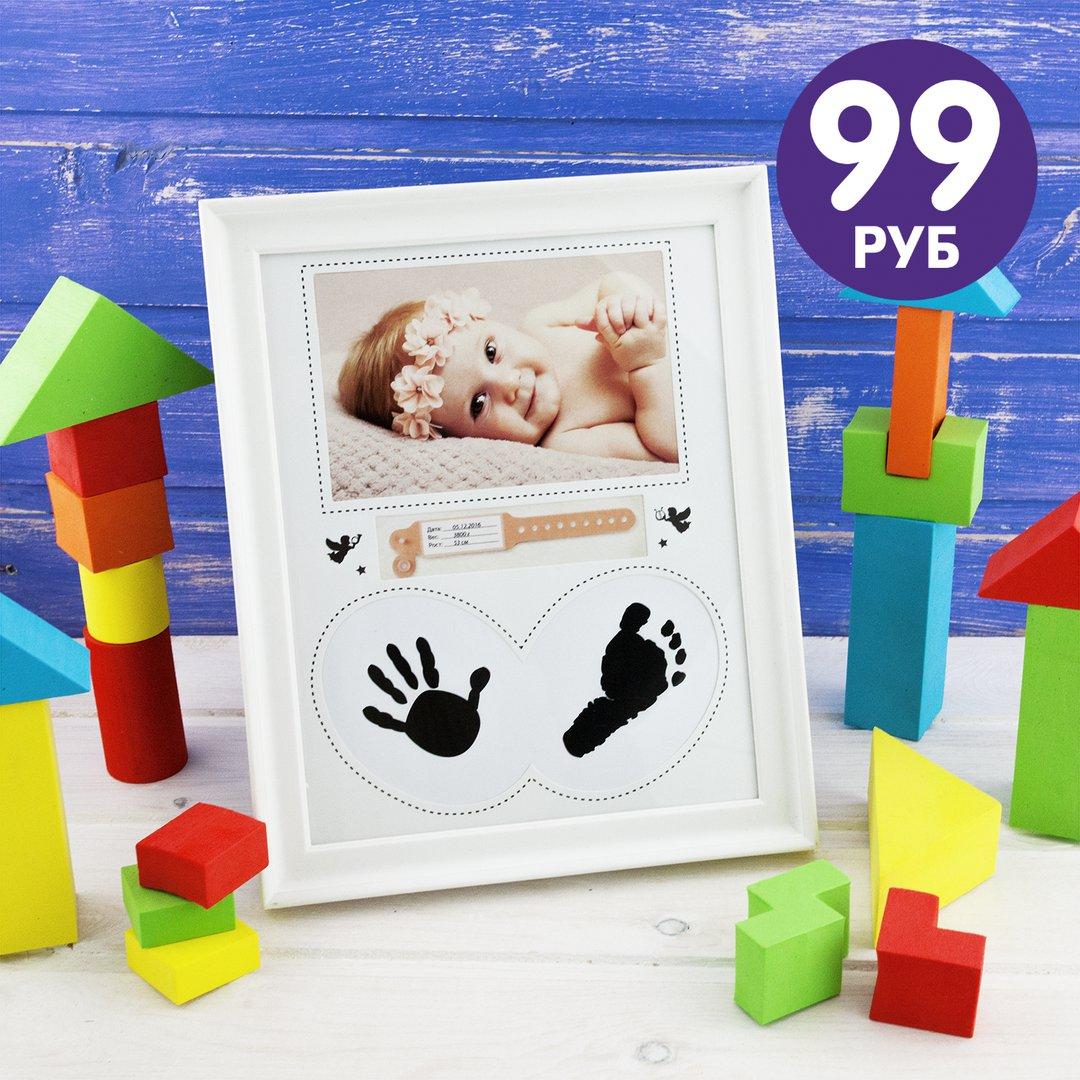 Фоторамка для первого снимка ребёнка