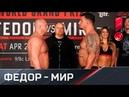 Федор Емельяненко - Фрэнк Мир. Bellator-198. Полный бой