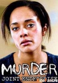 Убийство: Совместное деяние / 2012