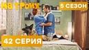 На троих 5 СЕЗОН 42 серия НОВИНКА ЮМОР ICTV