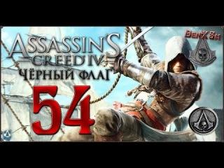 Assassin's Creed IV — #54 Прохождение: Борьба титанов