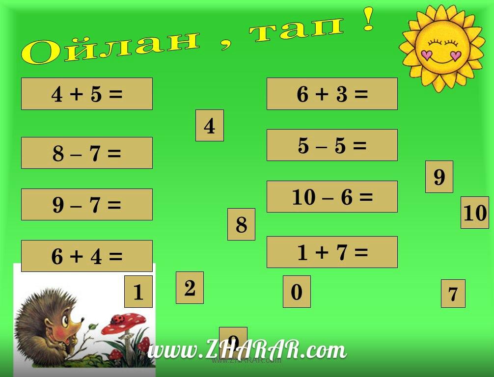 математика ребустар жауабымен