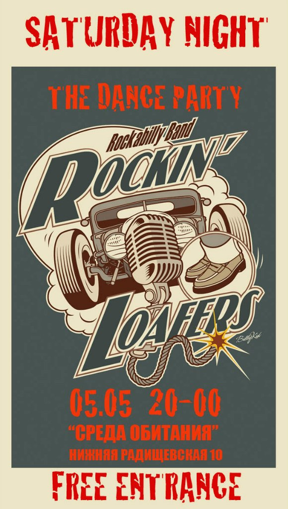 05.05 Rockin' Loafers в Среде Обитания