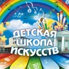 Детская школа искусств п.Уемский