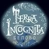 Terra Incognita | Белово