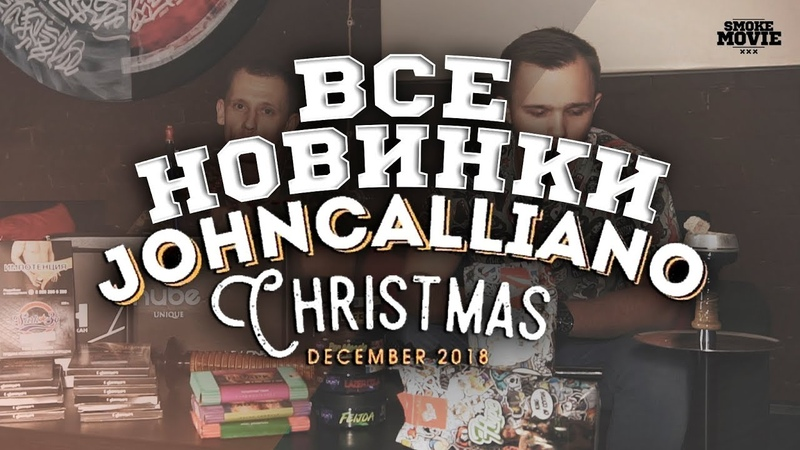 ВСЕ НОВИНКИ JohnCalliano Christmas 2018! DUFT, SARKO ZY, HYPE, SATYR, NUBE, KARMA, DARKSIDE,DSH!