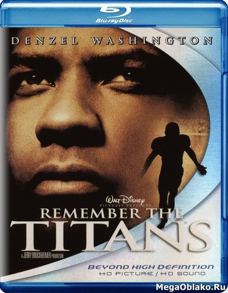 Вспоминая Титанов / Remember the Titans (2000/BDRip/HDRip)