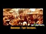 Наливаймо браття. Українська народна пісня. .mp4