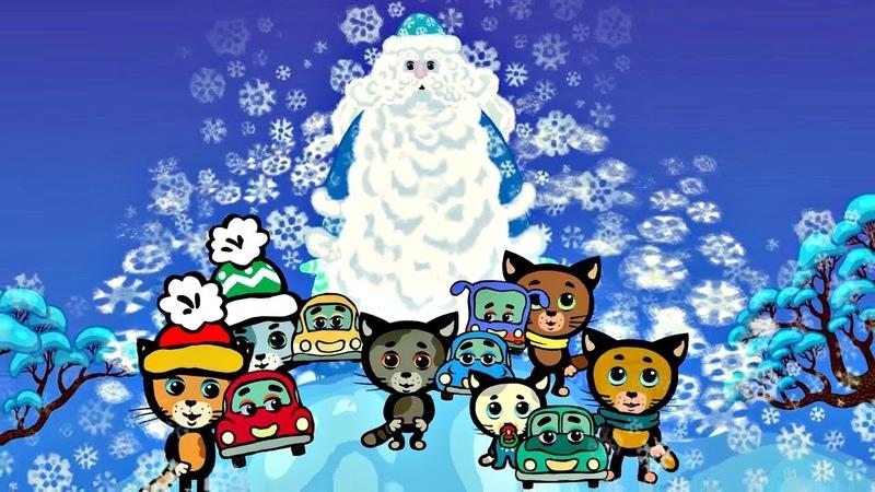 Котяткины машинки - Машинка деда мороза | Три Котёнка | Мультсериал для малышей