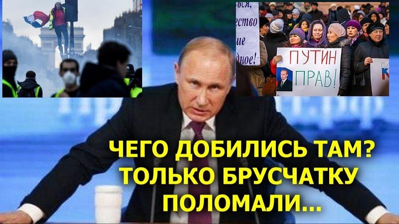 Путина напугали протесты во Франции Какие последствия ждут россиян