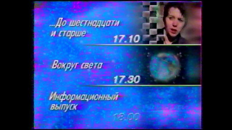 Программа передач (ОРТ, 4.01.1998)