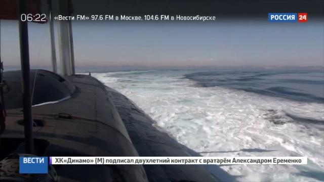 Новости на Россия 24 • Атомный подводный крейсер Томск успешно провел стрельбы на Камчатке