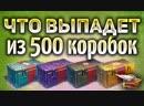 Amway921WOT Стрим - 500 КОРОБОК - Что выпадет из них