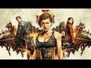 новые боевики 2018 Обитель Зла: Последняя Глава Полные фильмы приключенческие фильмы