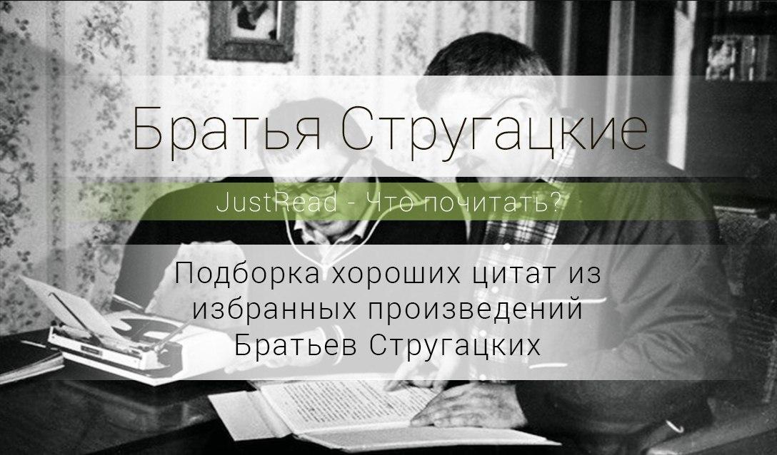 10 избранных цитат из произведений братьев Стругацких.