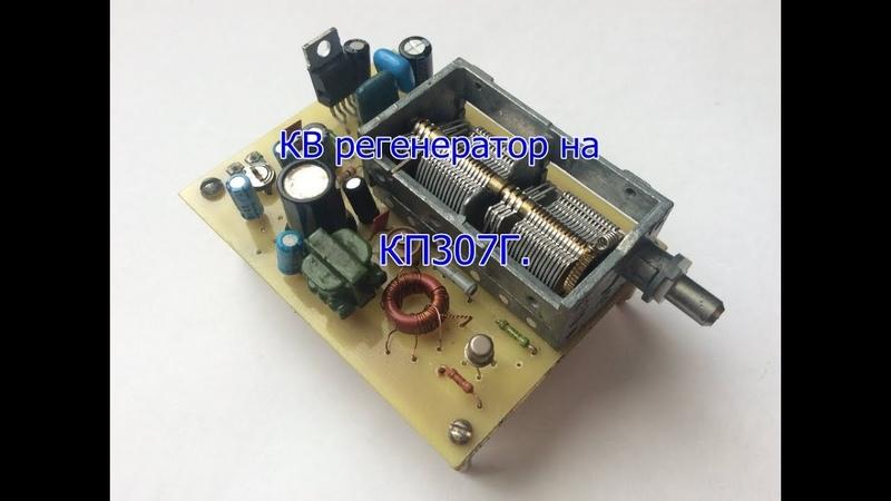 Регенеративный приемник на КП307Г.