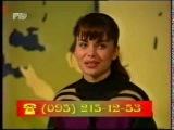 Позвоните Кузе! (РТР, 1998)