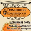 Торты Анастасии Дубровиной, Бердск.