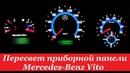 COMFORT LIGHT Пересвет/тюнинг приборных панелей. Mercedes-Benz Vito