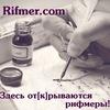 Стихи и проза: RIFMER.COM
