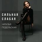 Наталья Подольская альбом Сильная слабая
