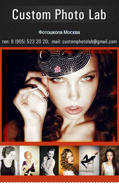 Фотошкола «Custom Photo Lab»