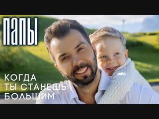 Денис Клявер - Когда ты станешь большим, сын (папы)