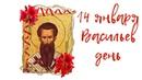 Сегодня Васильев день С днем ангела Василия Позлравляю От души