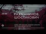 Трансляция концерта | Рахманинов, Шостакович | Березовский, Алексеев, ЗКР