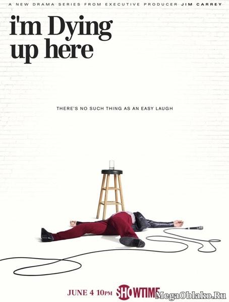 Умираю со смеху (1 сезон: 1-10 серии из 10) / I'm Dying Up Here / 2017 / ПМ (Lostfilm) / WEB-DLRip + WEB-DL (720p) + (1080p)