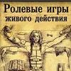 Ролевые игры живого действия | RPG.ru
