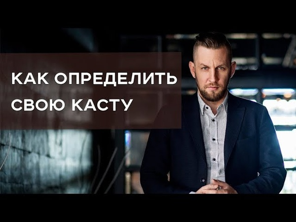 Как определить свою касту Алексей Похабов Арканум ТВ Серия 213