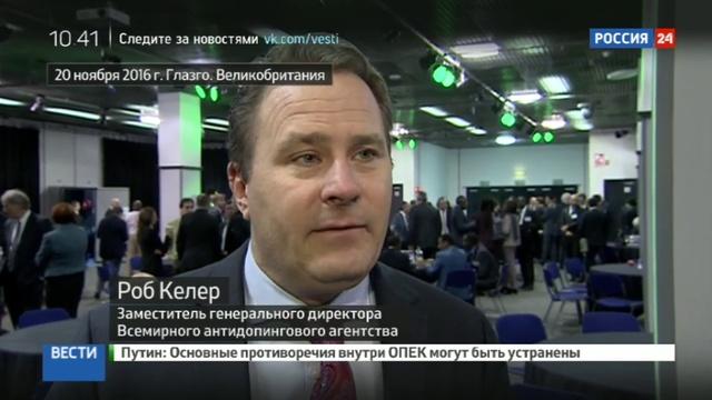 Новости на Россия 24 • WADA и Россия допинговую войну пора прекращать