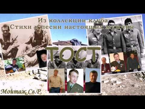 Из коллекции клуба Стихи и песни настоящих мужчин - ТОСТ