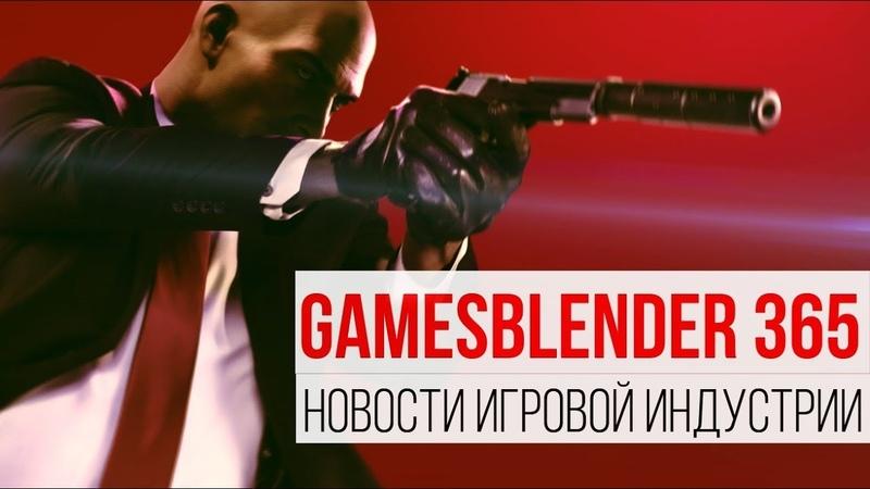 Gamesblender № 365 Hitman 2 без эпизодов, перенос Crackdown 3 и «ужасная» контент-политика Valve