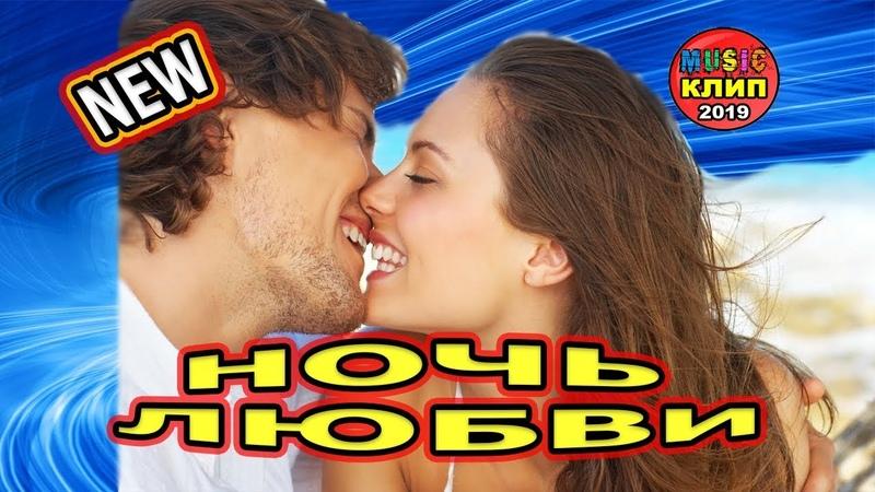 Обалдеть какая новинка Послушайте ! Ночь любви Арина Максимова